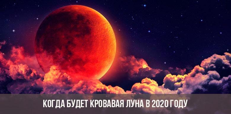 Кровавая луна дата 2020