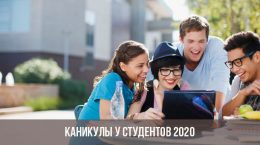Каникулы у студентов в 2020 году