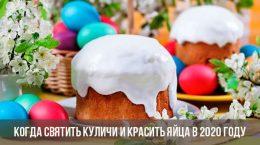 Когда святить куличи и красить яйца в 2020 году