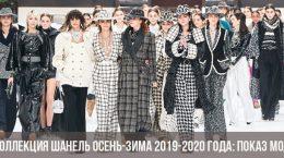 Коллекция Шанель осень-зима 2019-2020 года: показ мод