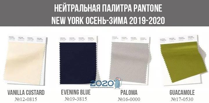 Базовая палитра Нью-Йорк осень-зима 2019-2020