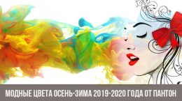Модные цвета осень-зима 2019-2020 года от Пантон