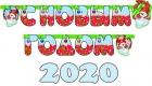 Надпись С Новым Годом на 2020 год