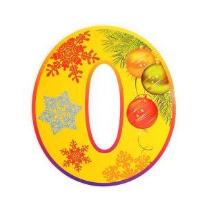 Новогодняя гирлянда 2020 год буква О