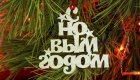 Буквы на Новый Год 2020 из фанеры