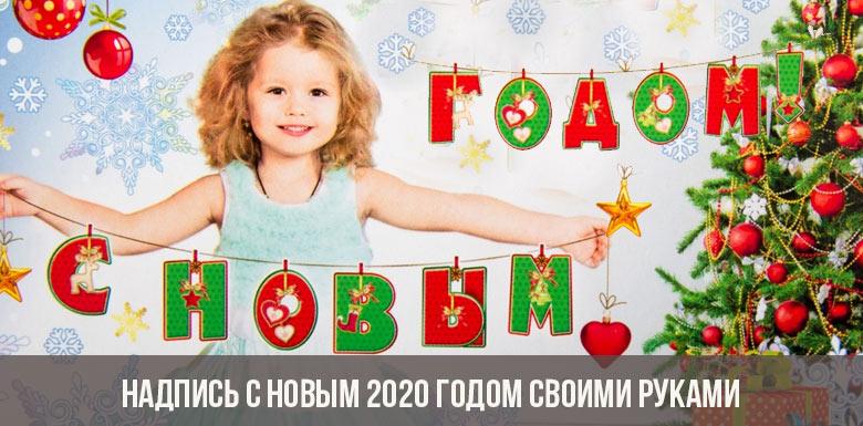 Надпись С Новым 2020 годом своими руками