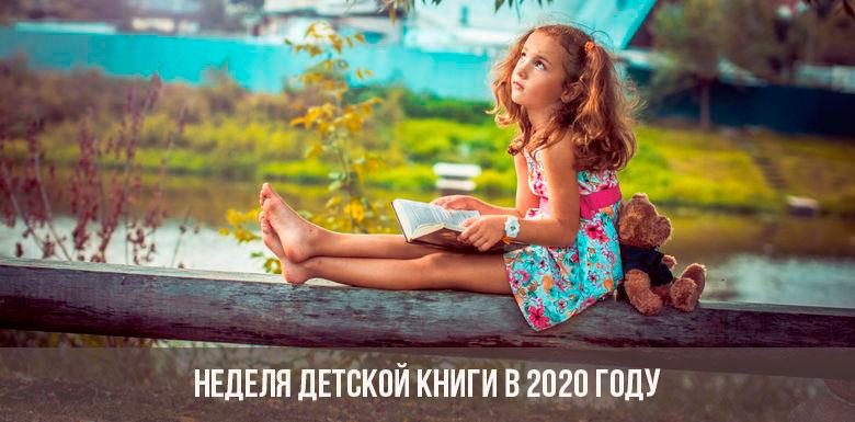 Неделя детско книги в 2020 году
