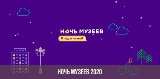 Ночь музеев 2020