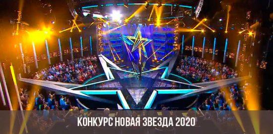 Вокальный конкурс Новая звезда