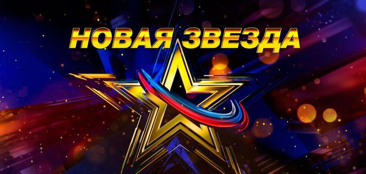 Новая звезда 2020