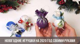 Новогодние игрушки на 2020 год своими руками