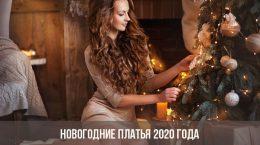 Новогодние платья 2020 года