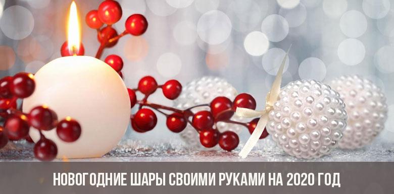 Новогодние шары своими руками на 2020 год