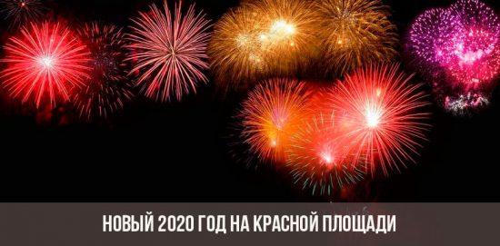 Новый 2020 год на Красной площади