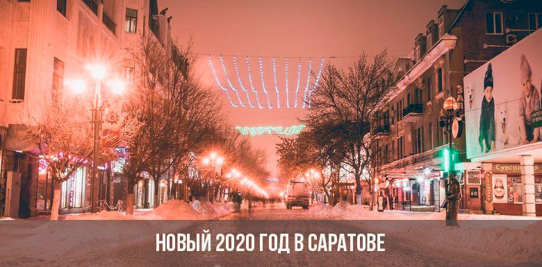 Новый 2020 год в Саратове