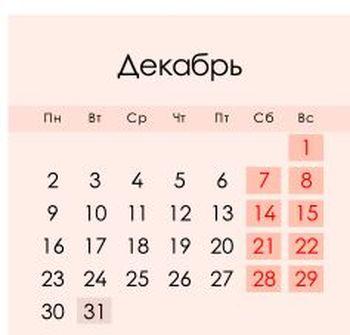 Календарь на декабрь 2020