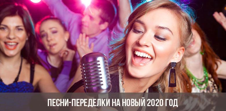 Песни-переделки на Новый 2020 год