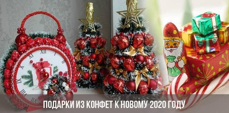 Подарки из конфет к Новому 2020 году