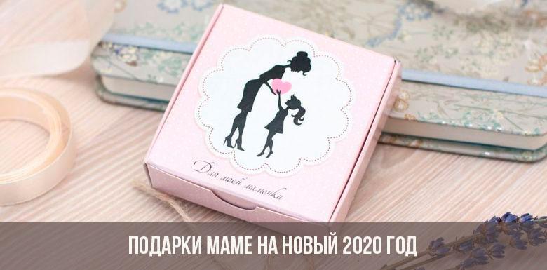 Подарки маме на Новый 2020 год