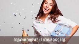 Подарки подруге на Новый 2020 год