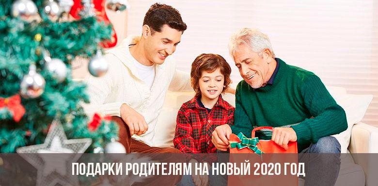 Подарки родителям на Новый 2020 год