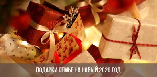 Подарки семье на Новый 2020 год
