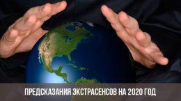 Предсказания экстрасенсов на 2020 год
