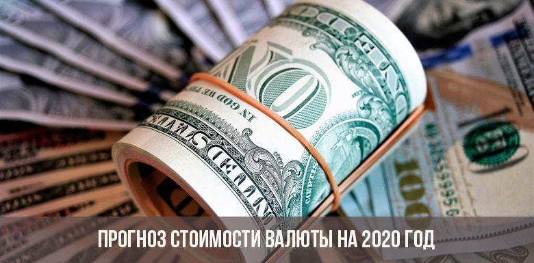 Прогноз стоимости валюты на 2020 год
