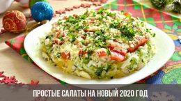 Простые салаты на Новый 2020 год