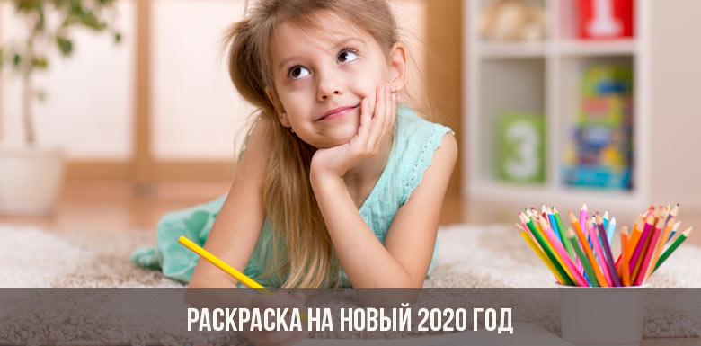 Раскраска на Новый 2020 год