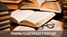 Реформма русского языка в 2020 году