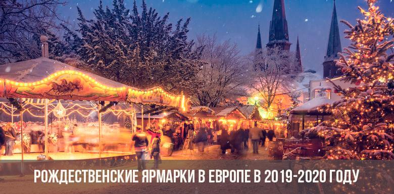 Рождественские ярмарки в Европе 2019-2020