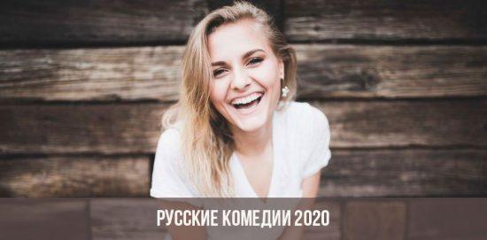 Русские комедии 2020 года