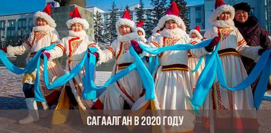 Сагаалган в 2020 году