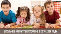 Школьные каникулы в Украине в 2019-2020 году