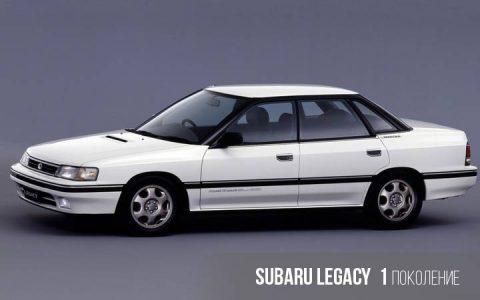 Subaru Legacy 1 поколение
