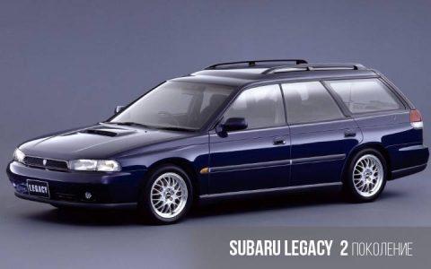 Subaru Legacy 2 поколение