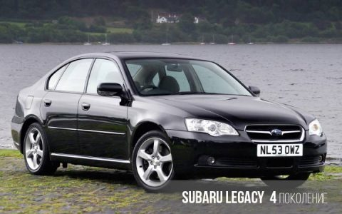 Subaru Legacy 4 поколение