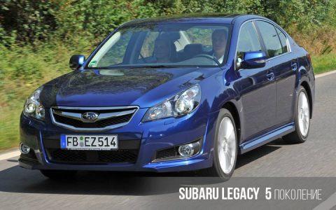 Subaru Legacy 5 поколение