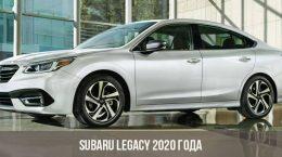Subaru Legacy 2020 года