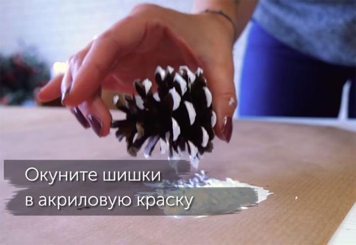 Гирлянда из шишек пошаговая инструкция шаг 1