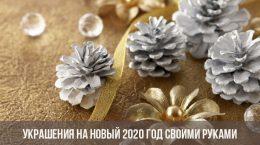 Украшения на Новый 2020 год своими руками
