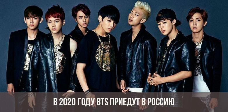 Когда BTS приедут в Россию в 2020 году