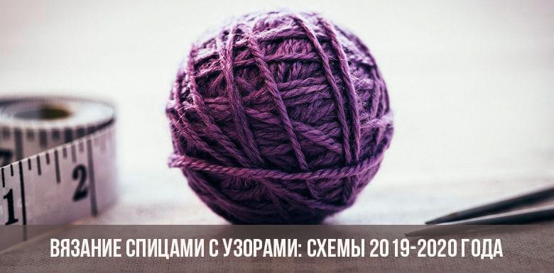 Вязание спицами: узоры 2019-2020 года