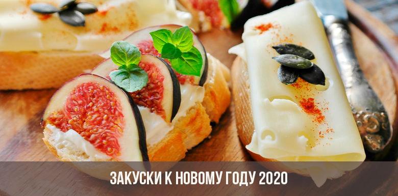 Закуски к Новому 2020 году