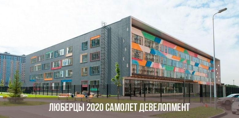ЖК Люберцы 2020