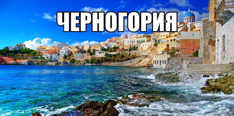 Отдых в Черногории 2020 год
