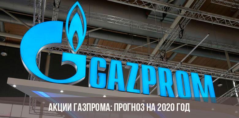 Акции Газпрома в 2020 году