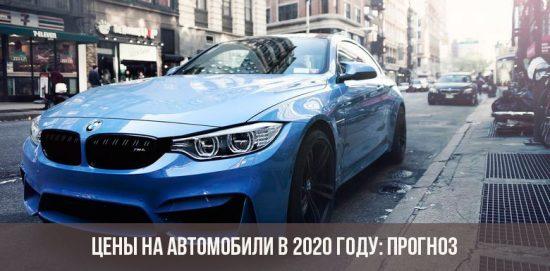 Цены на автомобили в 2020 году