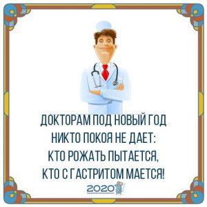 Новогодняя частушка 2020 про врача